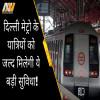 delhi metro, card