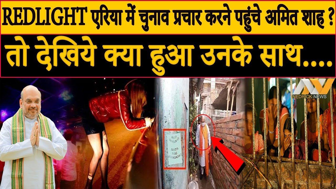 Amit Shah क्यों दिख रहे हैं RED LIGHT AREA की गलियों में ? VIRAL तस्वीर का सच जानकर दंग रह जाएंगे !