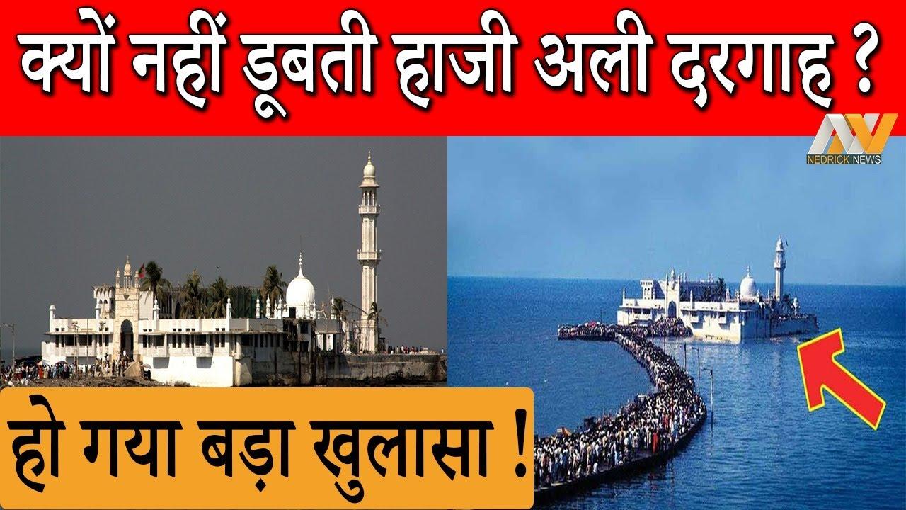 Mystery of Haji Ali Dargah | Mumbai | इसलिए बीच समुद्र में नहीं डूबती हाज़ी अली की दरगाह !
