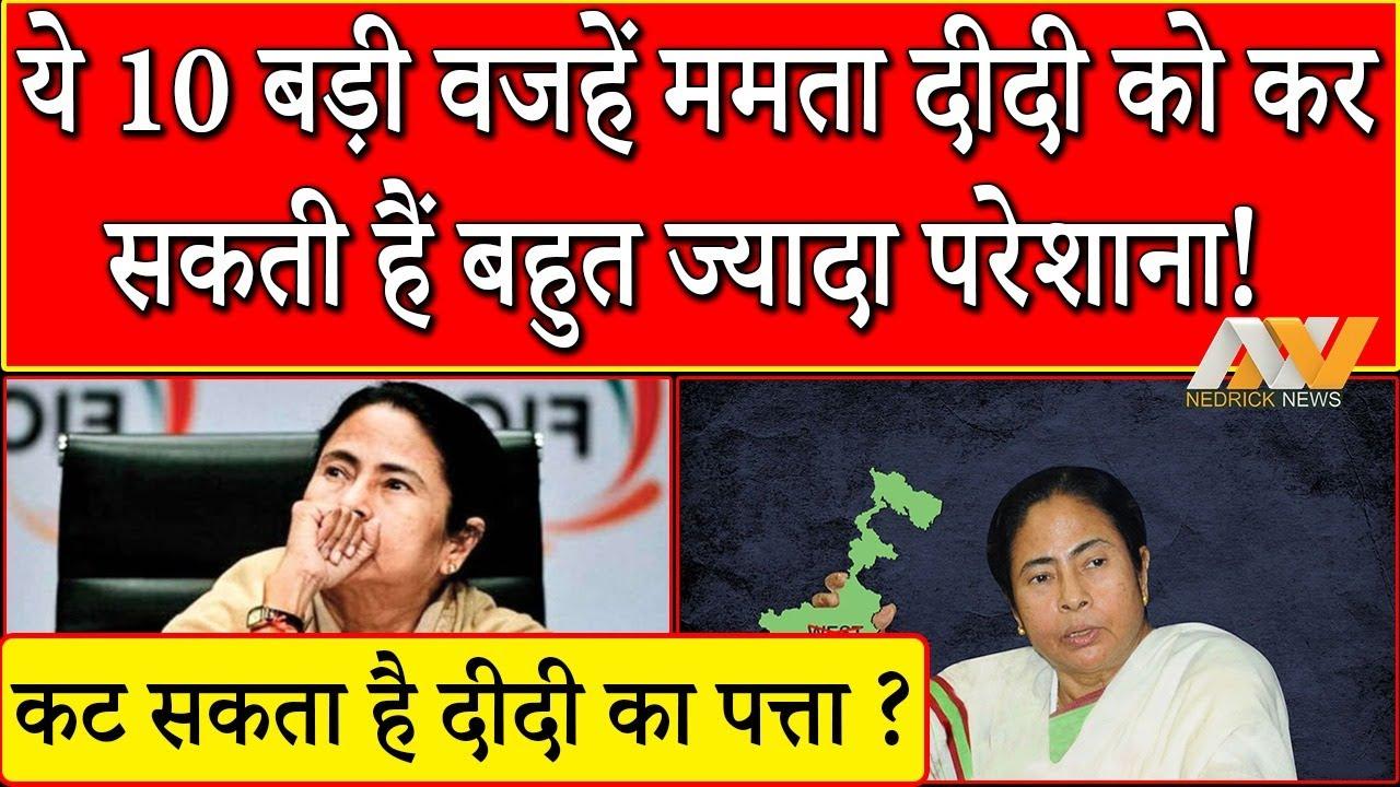 ये हैं वो 10 बड़ी वजहें जिस कारण Mamata दीदी का कट सकता है पत्ता | BENGAL का बदलने वाला है इतिहास !