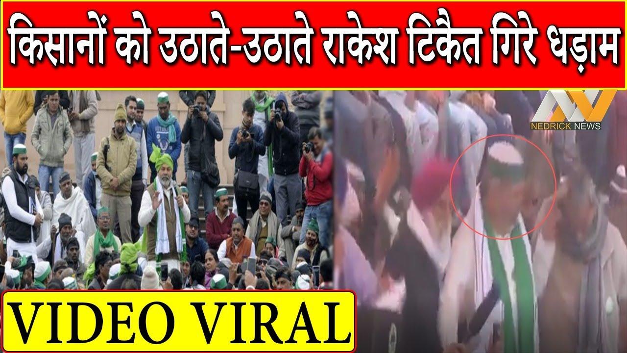 RAKESH TIKAIT का VIDEO VIRAL || देखिए कैसे भाषण देते-देते धड़ाम से गिर गए RAKESH TIKAIT !
