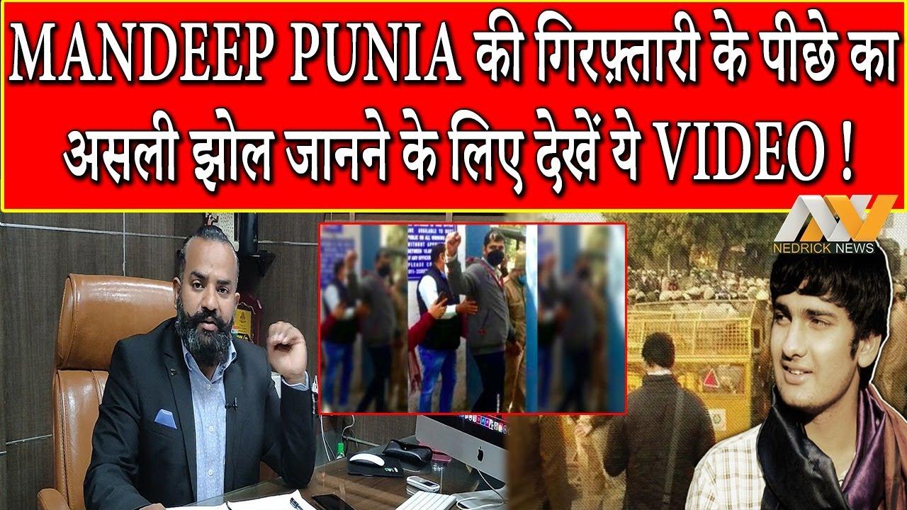 Mandeep Punia ने ऐसी कौन सी पत्रकारिता कर डाली की होना पड़ा गिरफ्तार |Journalists Protest |EXCLUSIVE