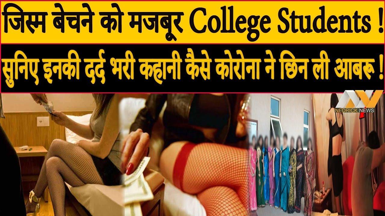 Corona की वजह से वेश्यावृत्ति करने को मजबूर College Students | धंधा करने उतरी मासूम लड़कियां !