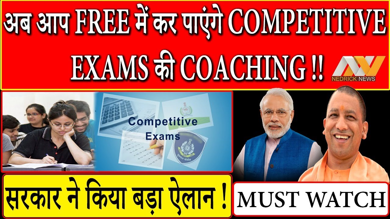 अब आप भी FREE OF COST कर पाएंगे COMPETITIVE EXAMS की COACHING | SSC | UPSC | IAS | IPS | NDA