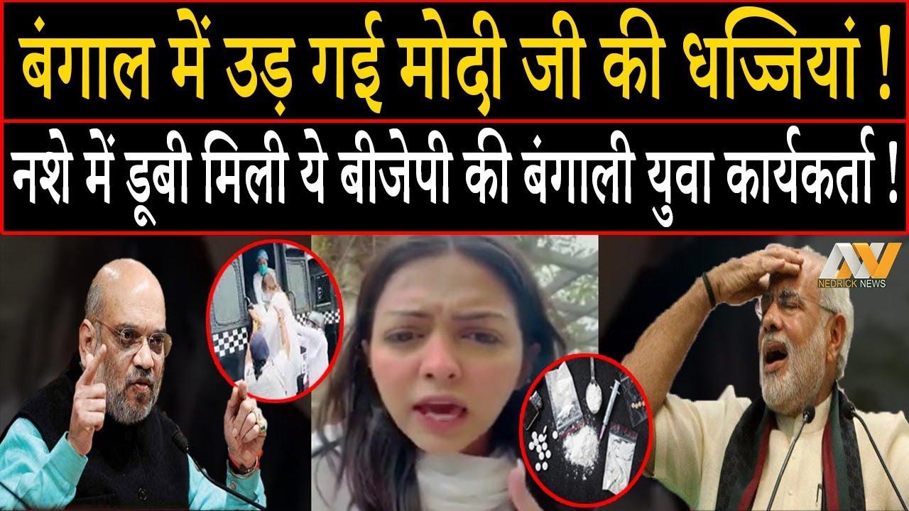 BENGAL में Cocaine का कारोबार कर रही हैं BJP की नेता Pamela | कौन है Pamela Goswami | Nedrick News