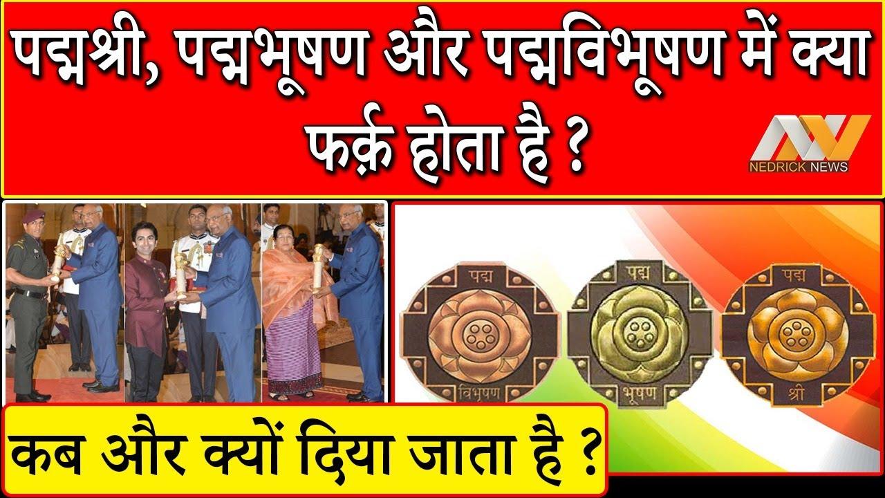आख़िर Padma Vibhushan, Padma Bhushan और Padma Shri पुरस्कारों के बीच क्या है फ़र्क़ ?