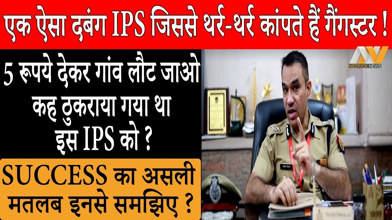 Real Life Hero की असली कहानी | IPS Navniet Sekera | Encounter Specialist | Biography | Must Watch