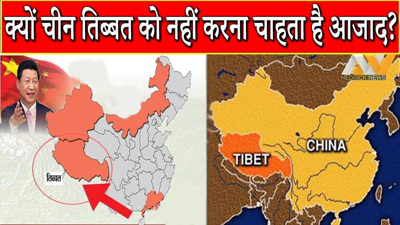 क्यों चीन तिब्बत को नहीं करना चाहता है आजाद? CHINA की इस बड़ी चाल को देख आप भी रह जाएँगे दंग !!