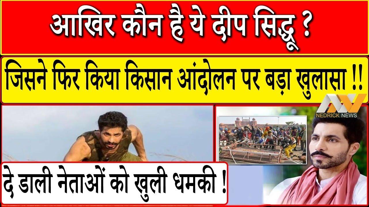 Farmers Protest का विभीषण आखिर हैं कौन ये Deep Sidhu ? Farmers Protest & Red Fort Incident