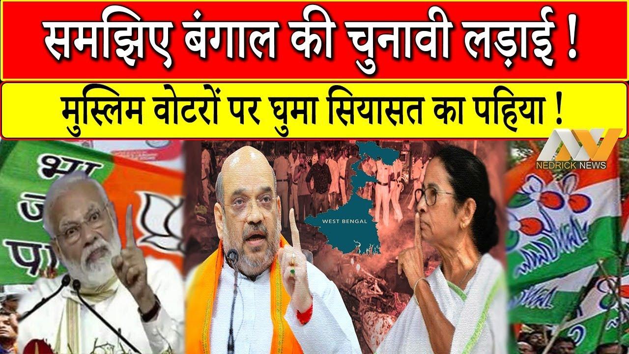 Bengal Elections 2021: Mamata के किले को भेदने की तैयारी में BJP, आसान भाषा में बंगाल की सियासत !