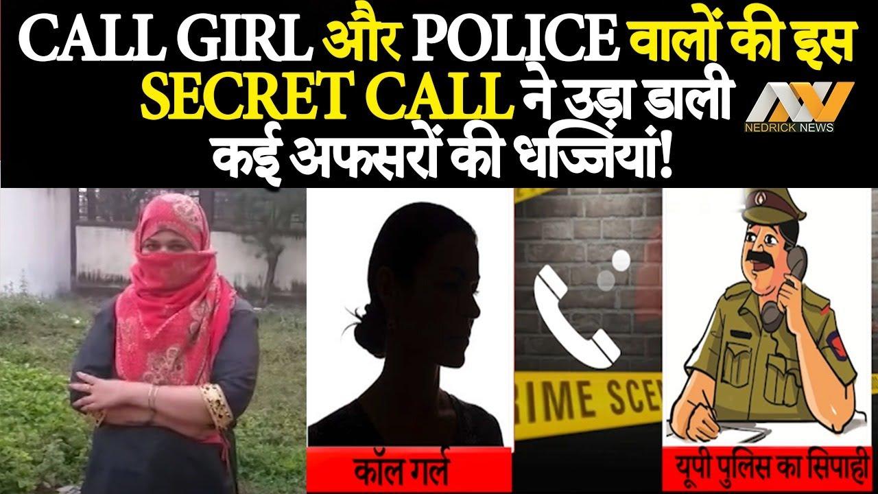CONSTABLE और CALL GIRL की CALL RECORDING LEAK || UP के बड़े अधिकारियों के उड़े होश || MUST WATCH