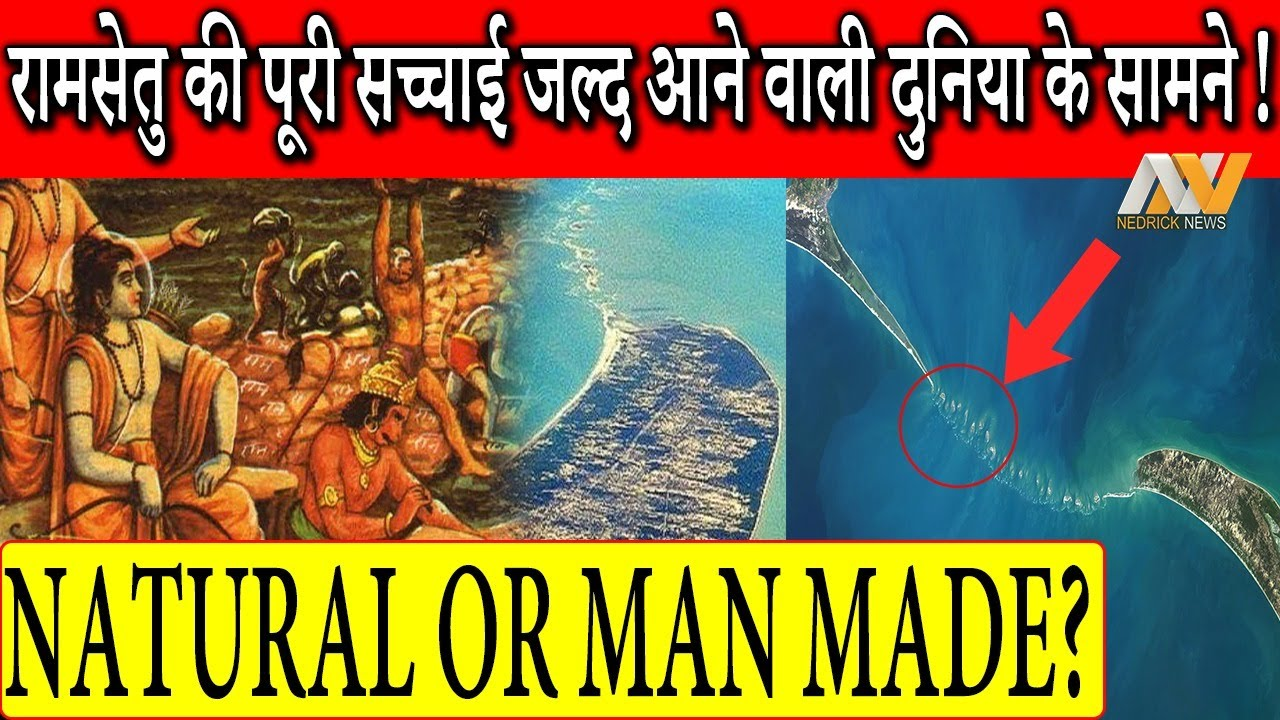 अब खुल के रहेगा Ram Setu का राज, क्या सच में रामसेतु Natural है ? इस रिसर्च से होगा खुलासा