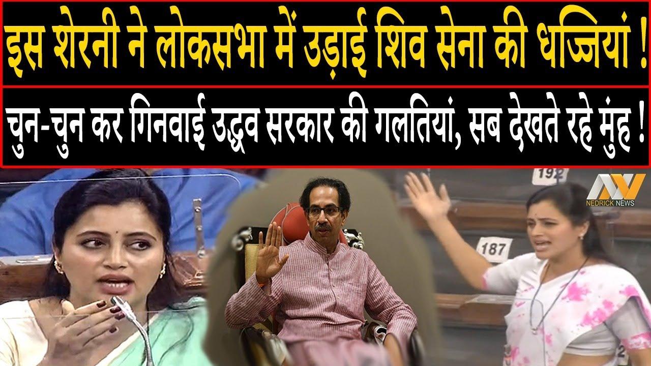 SHIV SENA की ऐसे उड़ाई इस हिन्दू शेरनी ने धज्जीया | Navneet Ravi Rana | Trending | NedrickNews