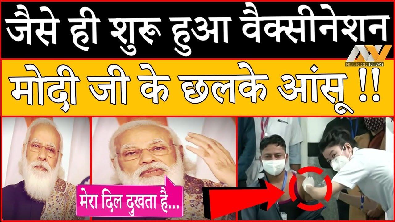 CORONA VACCINATION की शुरुआत के साथ छलके PM Modi के आंसू !
