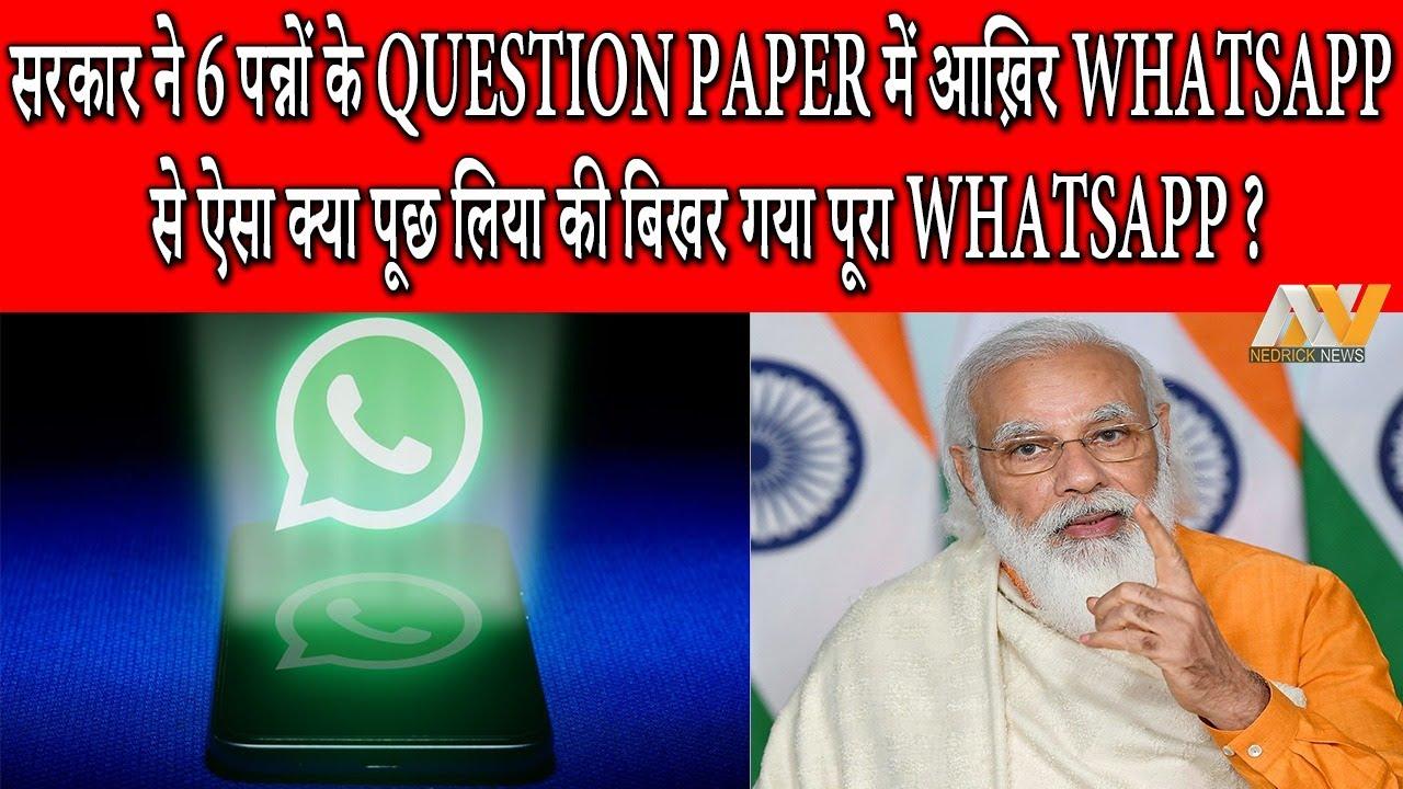 WHATSAPP को MODI सरकार ने खूब हड़काया | थमा दिया 6 पन्नों का QUESTION PAPER और पूछ डाले ये सवाल !