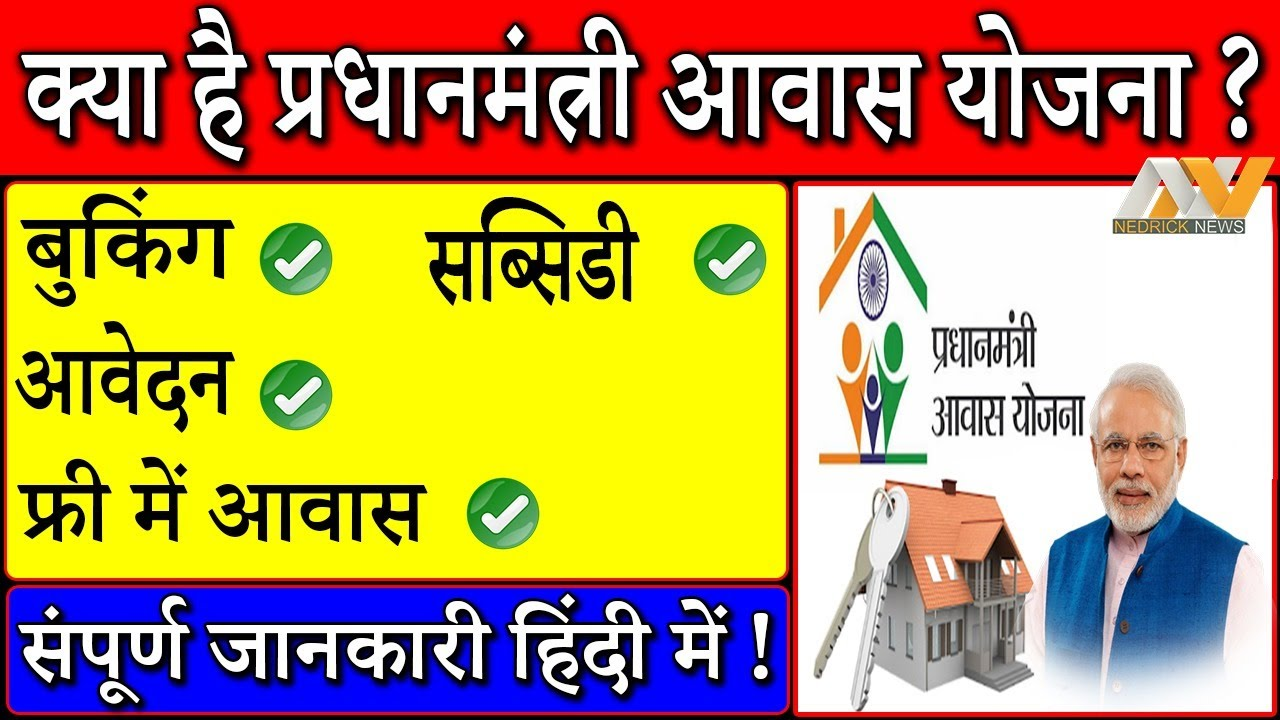 Pradhan Mantri Awas Yojana [Updated] | PMAY 2021 | Subsidy | Beneficiary List | Booking