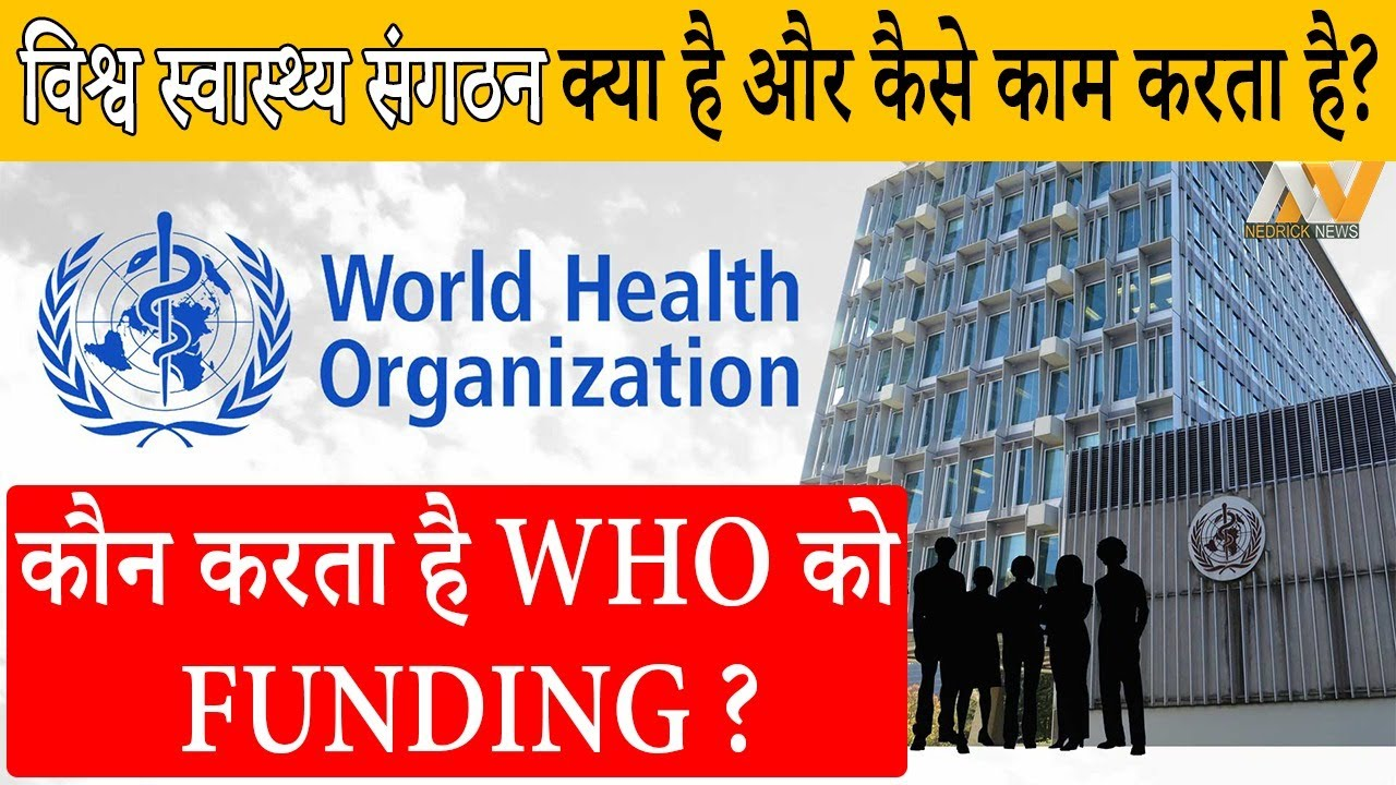 World Health Organization | What Does It Do? | History | Funding | Challenges | Reforms