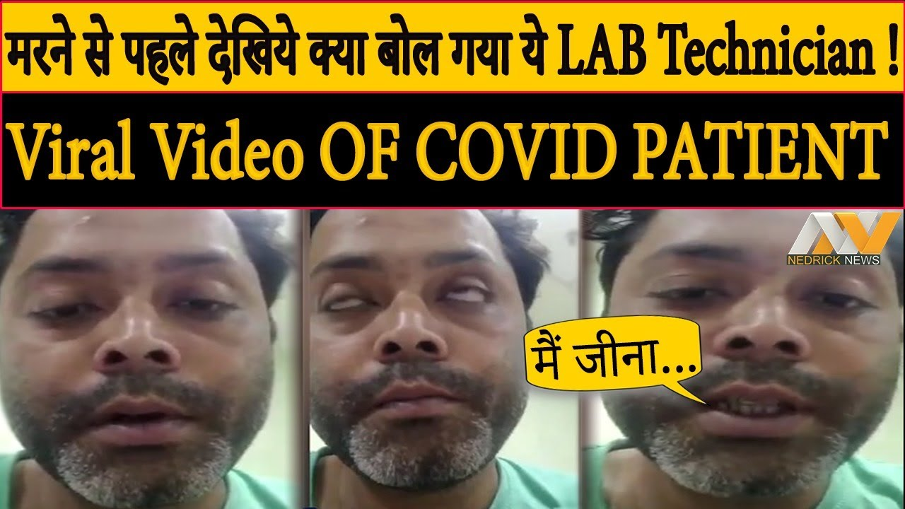 मरने से पहले देखिये क्या बोल गया ये LAB Technician | Viral Video OF COVID-19 PATIENT - NEDRICK NEWS