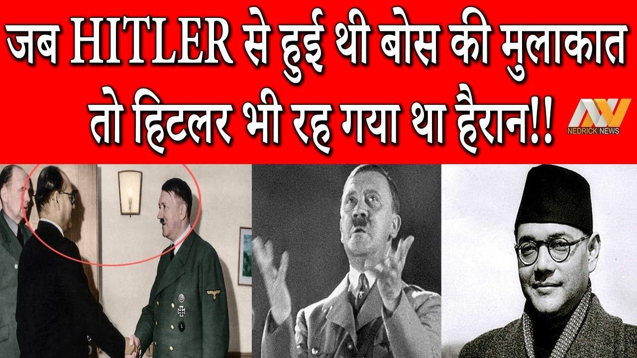 Netaji Subhash Chandra Bose सबसे बड़ा अनसुलझा रहस्य, सभी सवालों के जवाब एक वीडियो में !