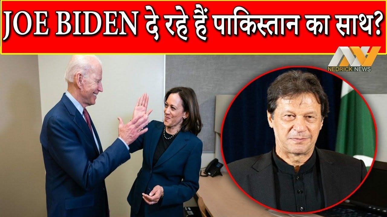 क्या Joe Biden PAKISTAN के पक्ष में हैं ? देखिए कैसी है Joe और IMRAN की दोस्ती !!