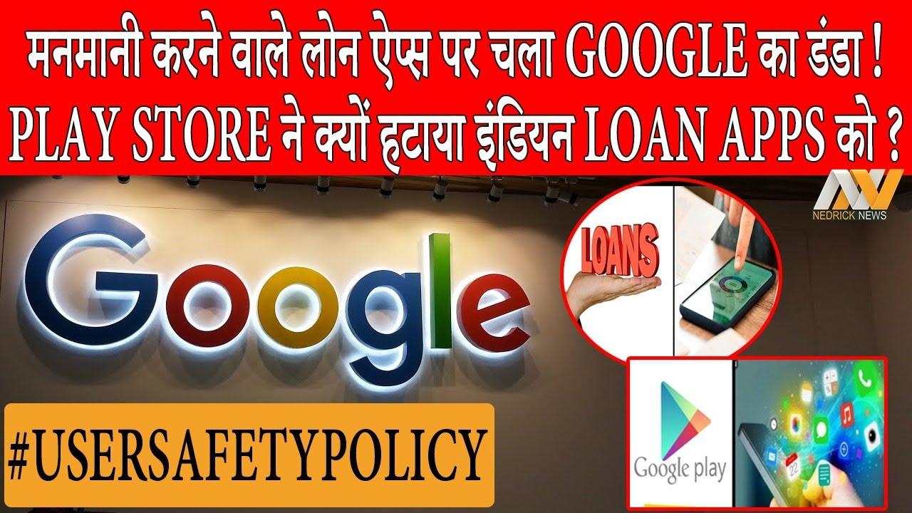 क्यों Google ने कर दी मनमानी करने वाले Indian Mobile Loan Apps की छुट्टी ?