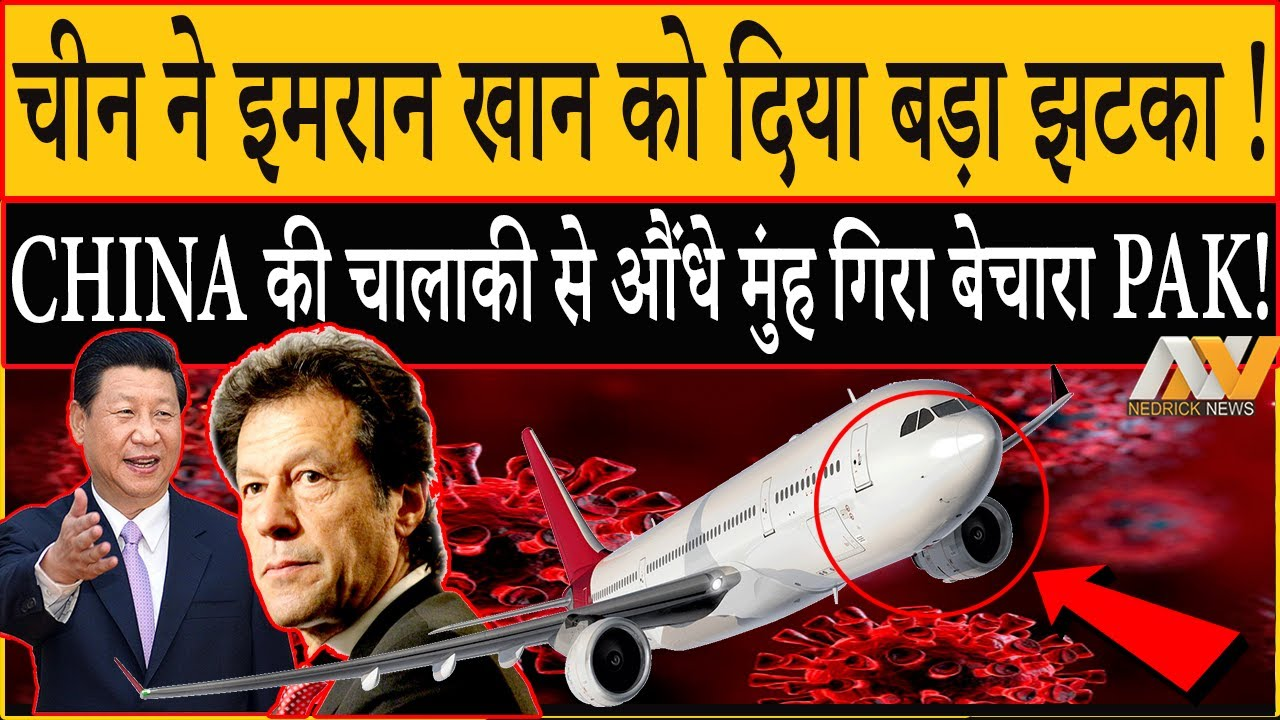 CHINA ने एक बार फिर उड़ाई PAKISTAN की नींदें || China stops PIA flights for three weeks || BREAKING