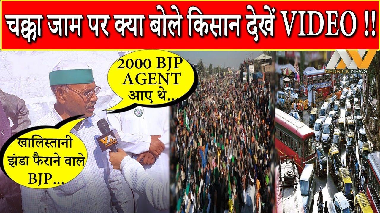 Chakka Jam आज पुरे देश भर का था ये हाल | Chakka Jam पर क्या बोले किसान | farm law | rakesh tikait