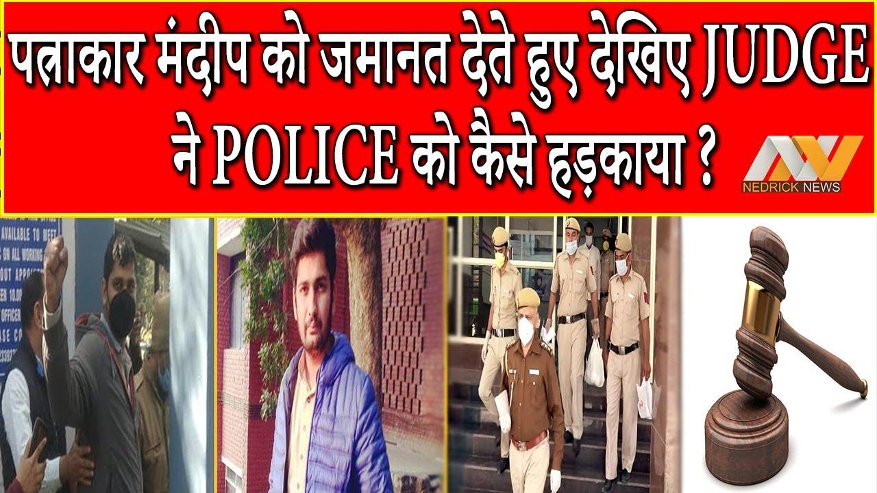 Journalist Mandeep Punia को BAIL देते हुए JUDGE ने DELHI POLICE को देखिए कैसे हड़काया ?
