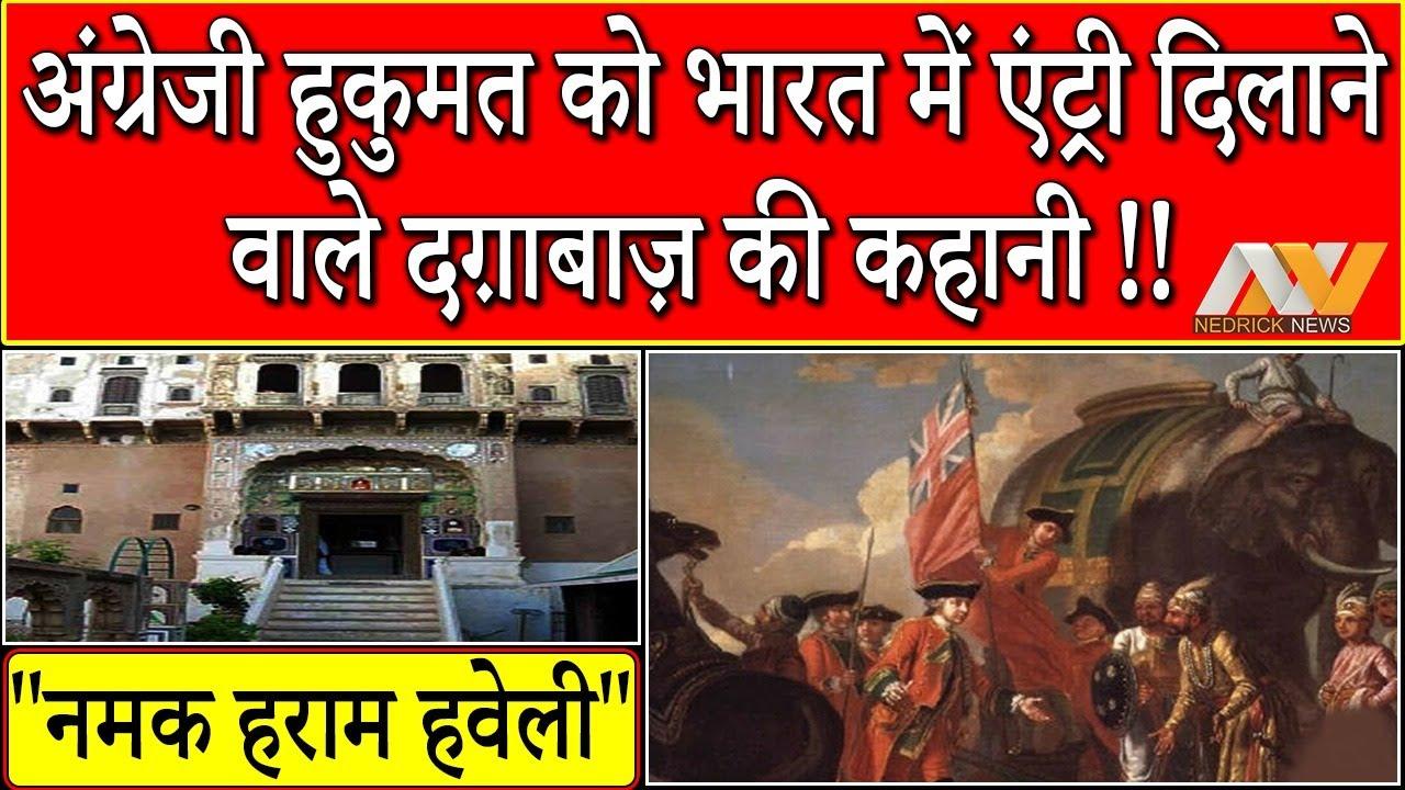 इस एक विश्वासघात ने बदल डाली थी भारत की तस्वीर || History of Mir Jafar || Namak Haram Deorhi