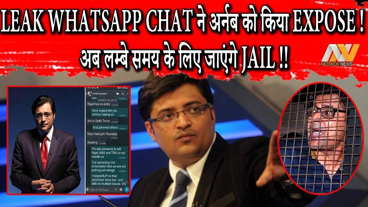 #ArnabGoswamiExposed : TRP Scam को लेकर लीक हुई Whatsapp Chat में बहुत बड़ा खुलासा !