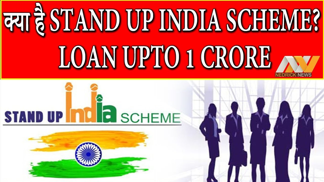 If the new business has to start, the government will give 1 CRORE loan. How to Register for Standup India Scheme