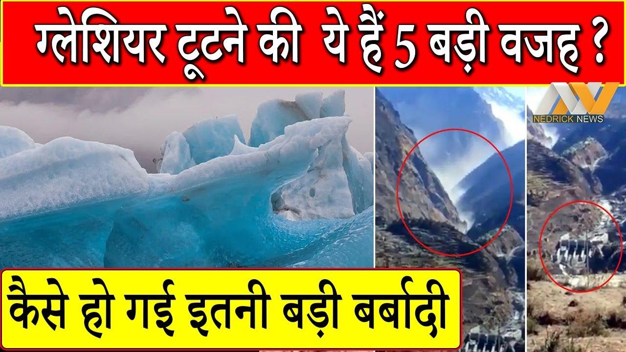 ये है Glacier टूटने के पीछे की 5 बड़ी वजह | HIMALAYA में ही छिपी है तबाही की बड़ी वजह | Uttarakhand