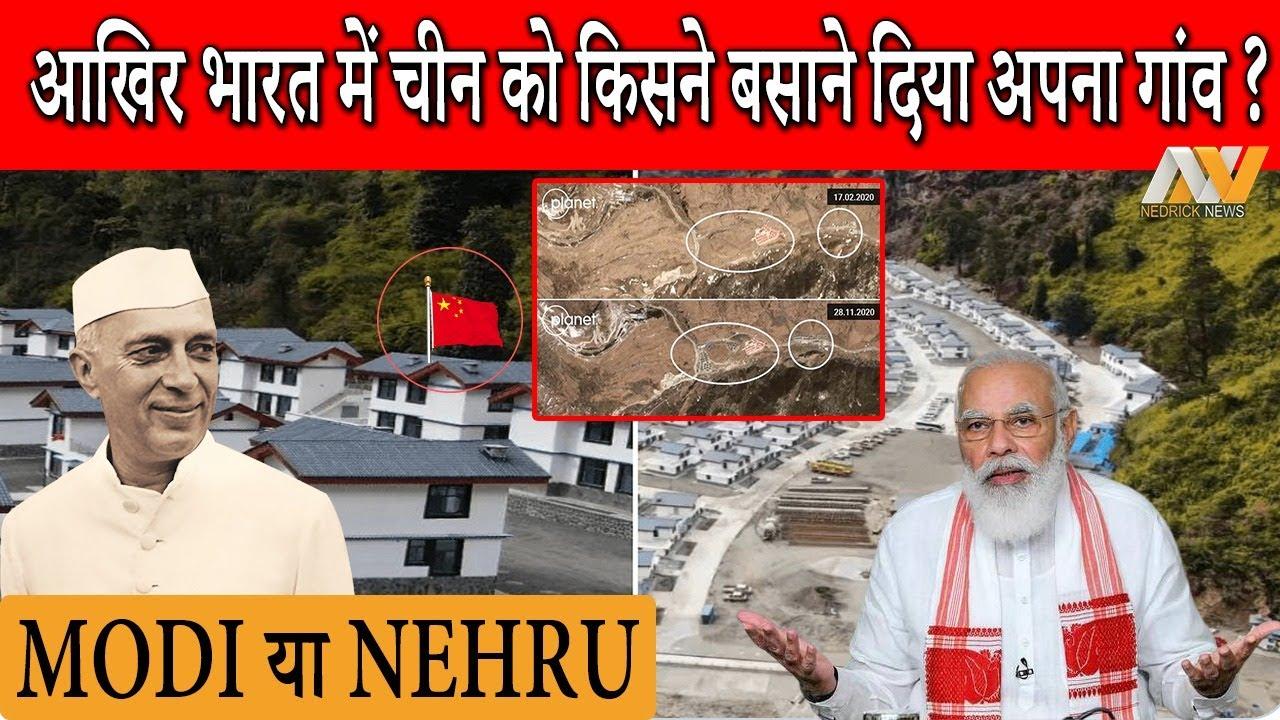CHINA built a VILLAGE in INDIA ? भारत में बसाया चीन ने गावं | कौन है इसका ज़िम्मेदार MODI या NEHRU ?