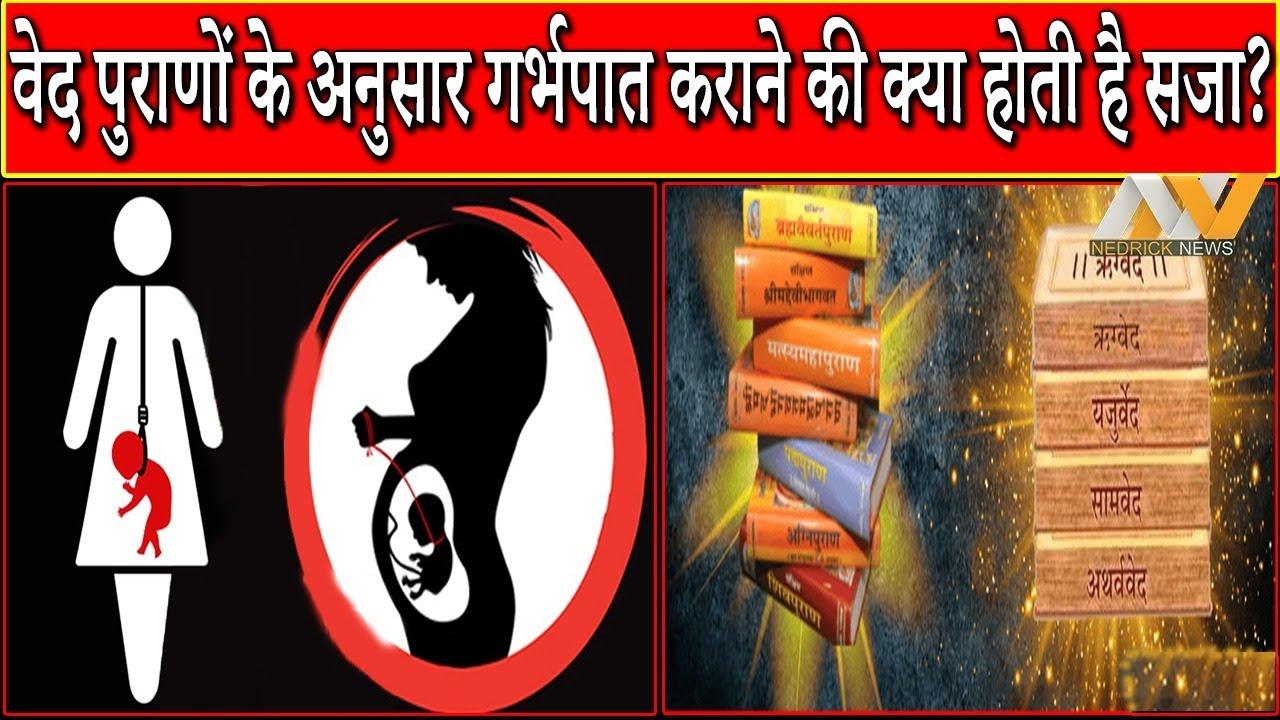 DIVINE RETRIBUTION FOR ABORTION || पुराणों के अनुसार क्या है गर्भपात कराने की सज़ा || GARUD PURAN