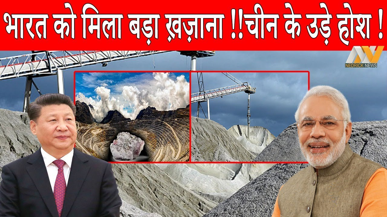 Karnataka में मिला1600 टन Lithium का भंडार, इसकी कीमत जानकर रह जाएंगे हैरान !