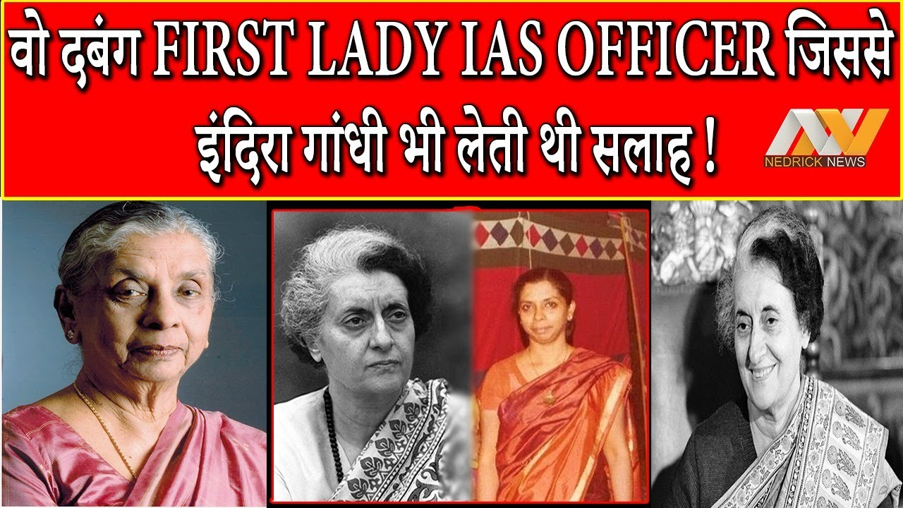 भारत की पहली LADY IAS जिसने 7 मुख्यमंत्रियों को अपने आगे पीछे घुमाया | INDIRA भी थी इनकी बड़ी FAN !