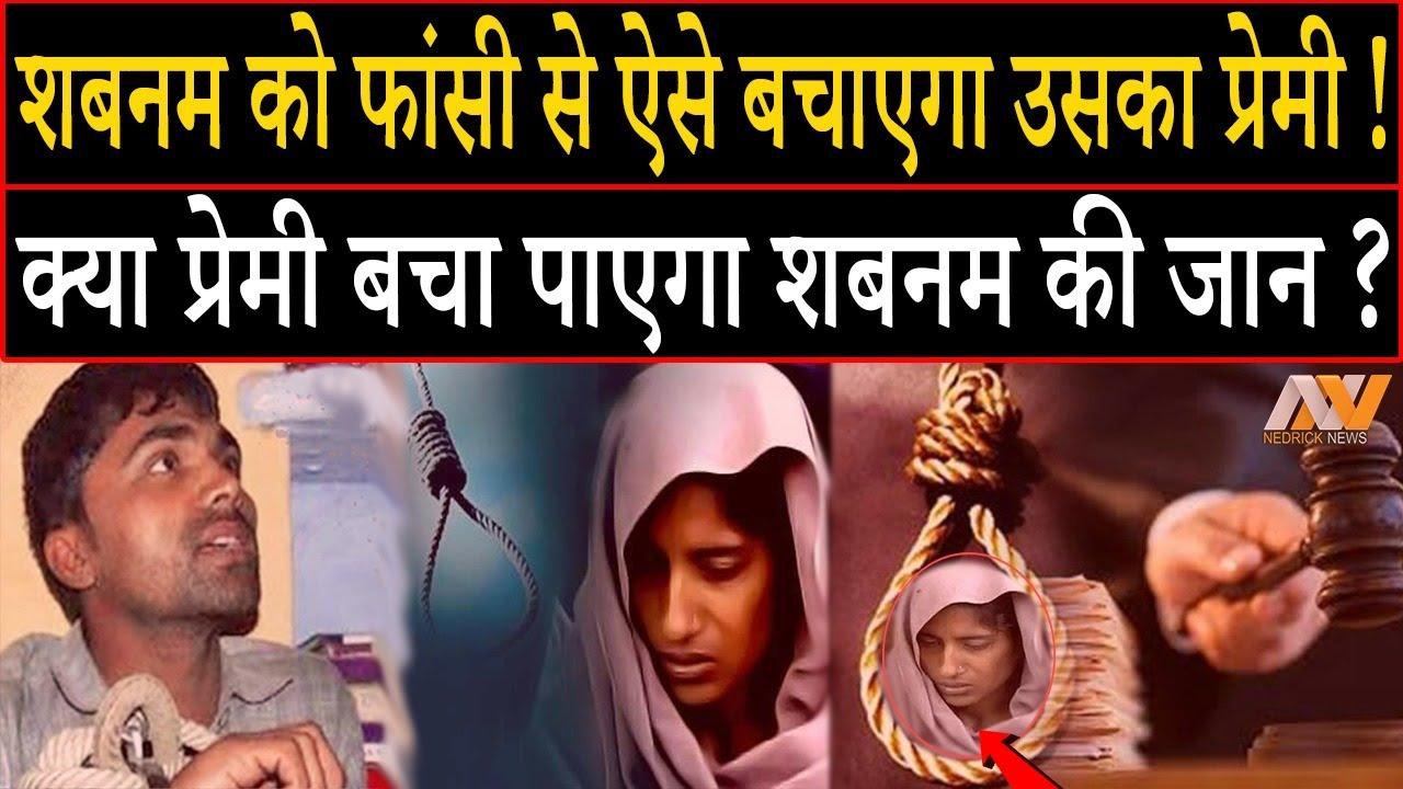 Shabnam Case Amroha : SHABNAM को फाँसी से ऐसे बचाएगा उसका प्रेमी - NEDRICK NEWS