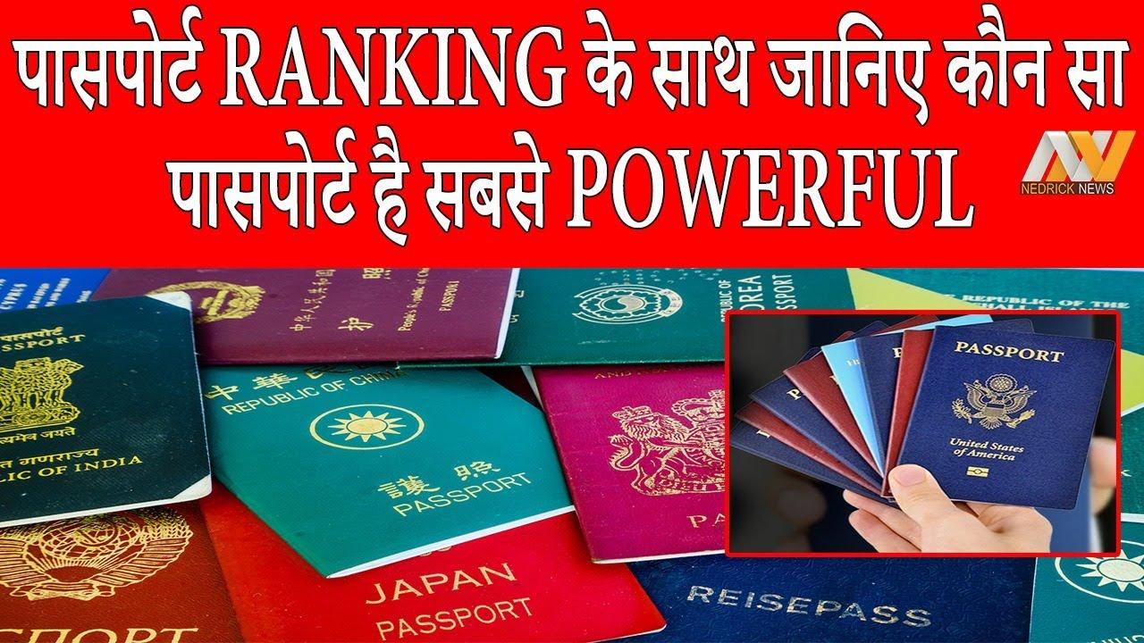 Most Powerful Passport in the World | दुनिया का सबसे ताकतवर पासपोर्ट है ये, भारत का हाल जानें !