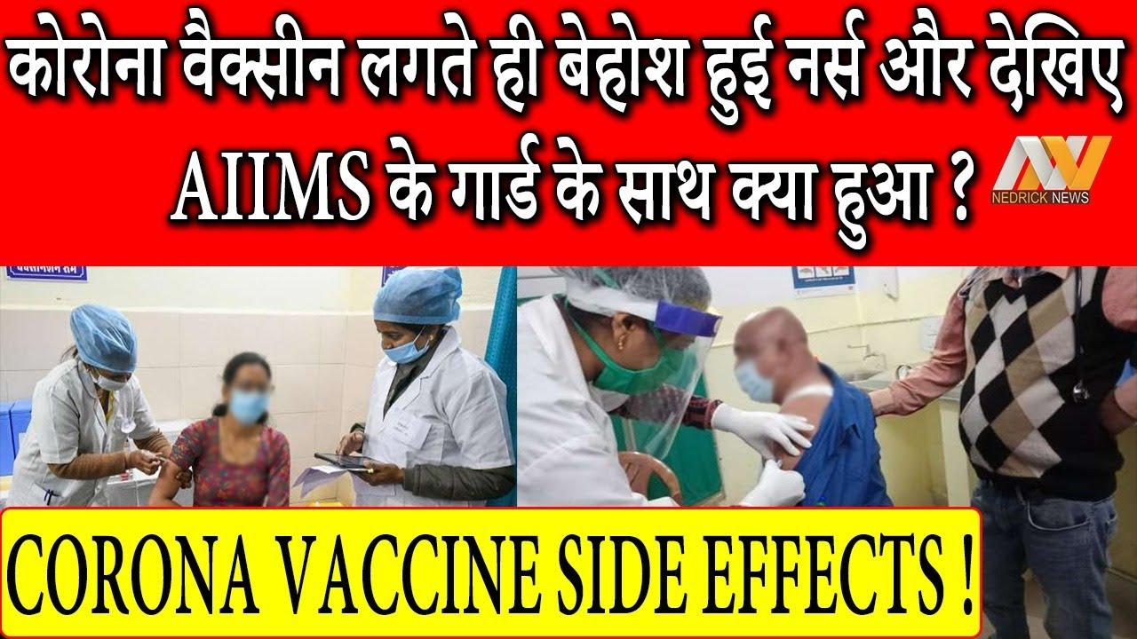COVID Vaccine Side Effects नर्स Covishield टीका लगने के बाद  हुई बेहोश, अस्पताल में भर्ती !