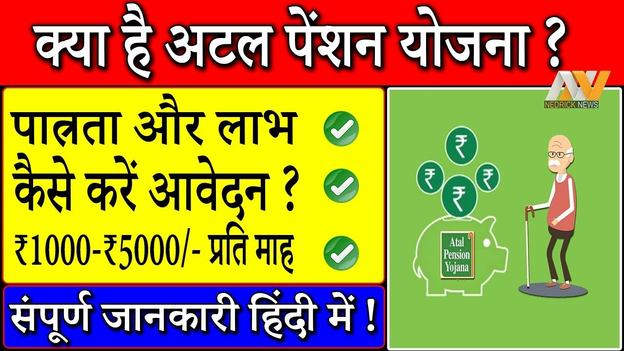 Atal Pension Yojana | APY 2021 | Online Application | Eligibility |Full Details in Hindi |Must Watch