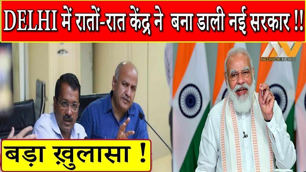 आखिर क्यों CENTRAL GOVERNMENT ने DELHI GOVERNMENT की POWER को 24 घंटे पहले किया ख़त्म ?