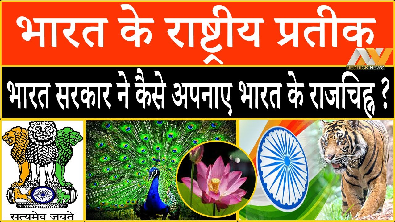 How the Indian Government adopted India's Emblem | Watch the Full Story | India GK Questions