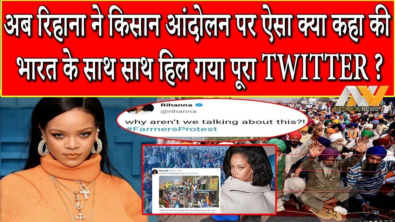 Popstar Rihanna ने Farmers Protest पर कुछ ऐसा कहा की भारत ही नही TWITTER भी हिल गया ! #Rihanna