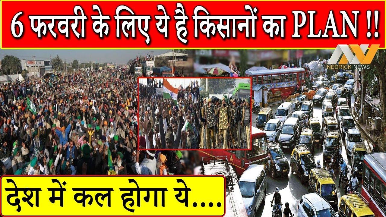 Kisaan Chakka Jam 6 February Farmers का ये है पूरा PLAN || Farmers Protest Delhi || KISAAN ANDOLAN
