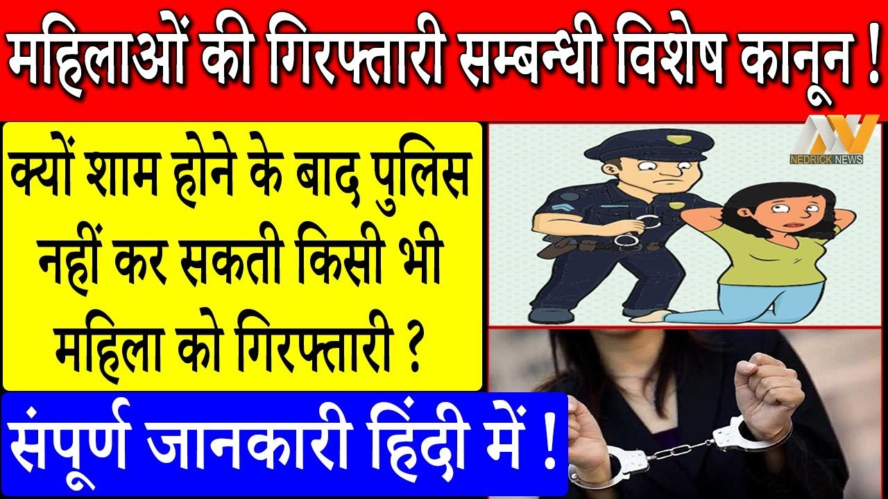 Women Rights against Police Arrest | Rules and Laws to Prevent Arrest |Explain in Hindi | Must Watch