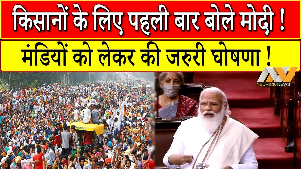PM MODI SPEECH IN RAJYA SABHA : मोदी जी ने किसानों पर कही बड़ी बात | मंडियों को लेकर की जरुरी घोषणा !
