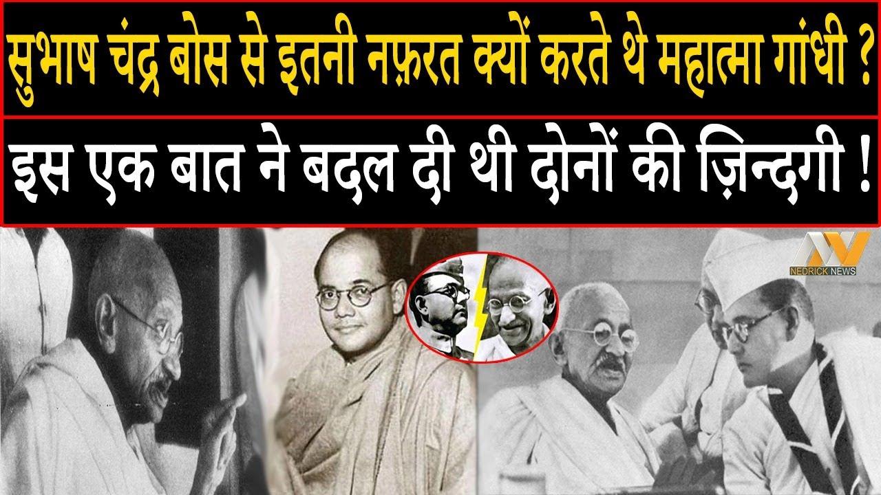 Gandhi और Bose की आपसी 'दुश्मनी' की कहानी सुन आपके भी उड़ जाएंगे होश | Political Kisse | NEDRICKNEWS