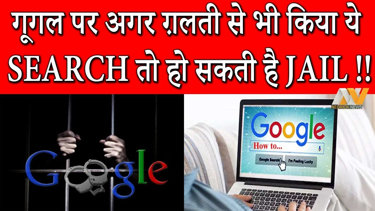 Things you should never SEARCH on GOOGLE | Google Search | Explain in Hindi | Must Watch