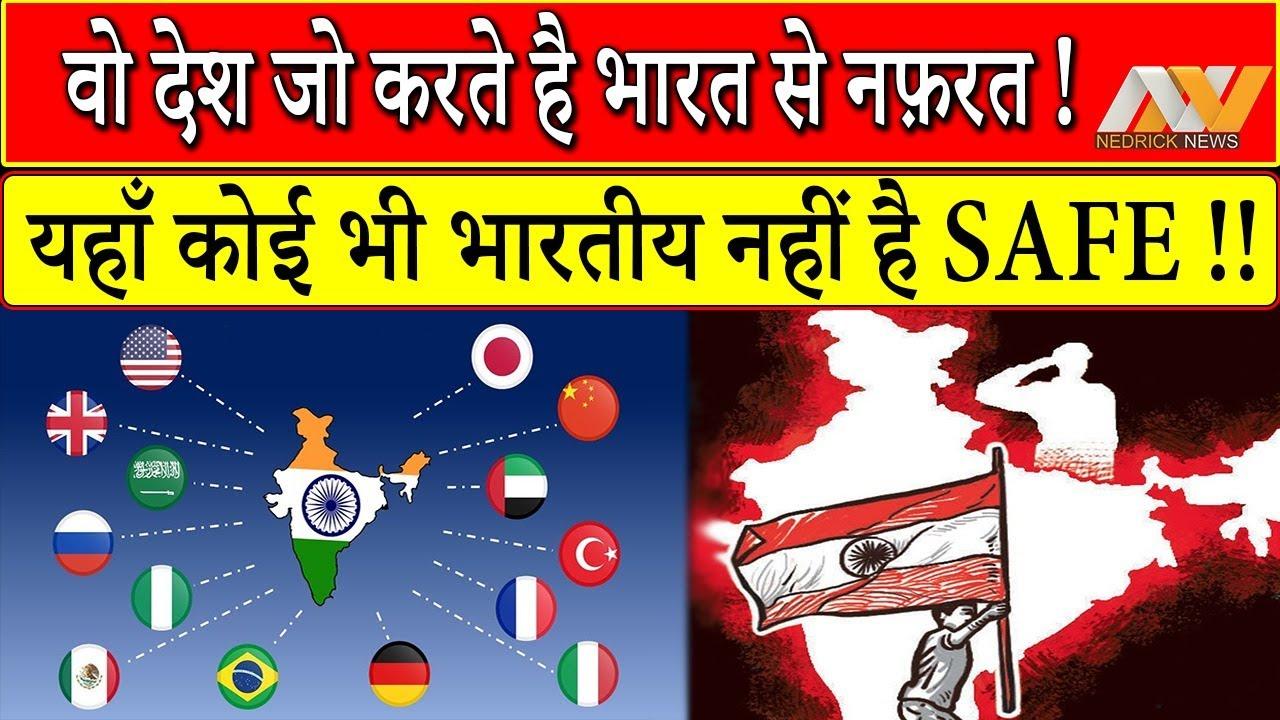 COUNTRIES WHO HATE INDIA || वो देश जो करते है भारत से नफ़रत || Non Friendly COUNTRIES