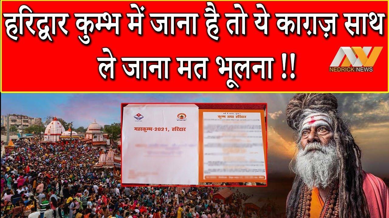 Haridwar Mahakumbh Guidelines: कुंभ में जाने से पहले इस REPORT को जरूर देख लें !!